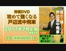 『将棋DVD 攻めて強くなる戸辺流中飛車』予約受付中!