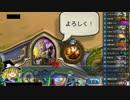 【Hearthstone】ハースストーンをゆる~くプレイする動画その13【ゆっくり】