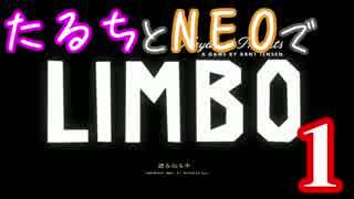 【A3!】たるちとNEOで「LIMBO」#1【偽実況】