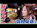 スロさんぽ ~お腹ぺこぺこ 第63歩 わるぺこ~(押忍!番長3/ミリオンゴッド-神々の凱旋)