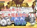 【にゃんこ大戦争】開眼のメルクをパンチパンチパンチで攻略!