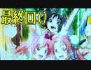 【ゼーガペイン】鬼畜ビンゴクリア目指して 最終回【設定1】