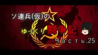 【WoT】ソ連兵(仮)のゆっくり闘争記Часть.25【T-54】