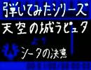 36 天空の城ラピュタ シータの決意 1 (ピアノ)