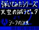 38 天空の城ラピュタ シータの決意 2 (ピアノ)