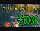 【ダークソウル3】マイナー武器で4周目協力プレイ その38 最終回