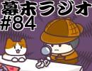 第98位:[会員専用]幕末ラジオ 第八十四回(坂本の嘘歴史) thumbnail