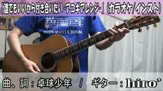 【ニコカラ(オケ有)】誰でもいいから付き合いたい【アコギ】【Off vocal】
