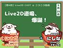 【第6回】Live2D CAST -Live2D道場、爆誕!-