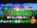 [Terraria]アドベンチャーマップを縛りプレイで楽しむ! 28[ゆっくり実況]
