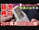 【高須院長のお手本】 一千万円で反応ないので1億円も見せる!