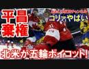 【韓国平昌五輪でボイコットが発生】 平昌五輪だけは出場しない!
