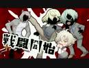 【刀剣乱舞】小夜と秋田と五虎退でCoC 第5話