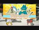 【ポケモンSM】ちゅー(鼠)ポケたちとプリティプリマ11【ゆっくり実況】