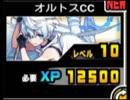 【にゃんこ大戦争】オルトス/オルトスCC最速レビュー!