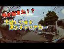【ドラレコ】何が起きた!?大破車両を運ぶキャリアカー