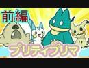 【ポケモンSM】アンプリティプリマ【前編】