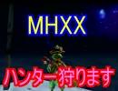 【MHXX】クソボッチニャンターの冒険~Part1~【ニャンター縛り】