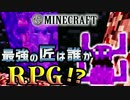 第12位:【日刊Minecraft】最強の匠は誰かRPG!?新敵登場ネザー編【4人実況】