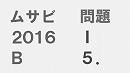 【動画】ムサビ・2016・B日程・問題Ⅰ・5.【過去問解説】