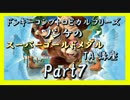 第88位:DKトロピカルフリーズ実況 part7【ノンケのスーパーゴールドメダルTA講座】
