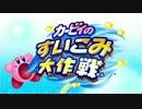 3DS新作「カービィのすいこみ大作戦 」紹介映像