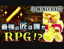 第2位:【日刊Minecraft】最強の匠は誰かRPG!?新敵登場ネザー編2日目【4人実況】
