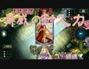 【ゆっくりシャドバ!】泥門vs王城戦を彷彿とさせる【28】