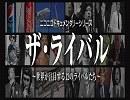 【予告編】全作品一挙放送!「ザ・ライバル ~世界が注目する12のライバルたち~」