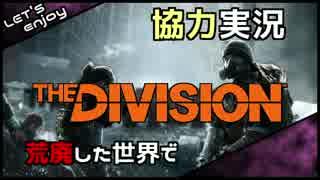 【01】The Divisionをやってみた。【実況】