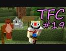 【Minecraft】生きる。#19【TFC実況】