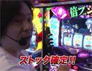 射駒タケシの攻略スロットⅦ #764 【無料サンプル】