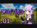 【VOICEROID2】病弱ゆかりんのゲームDEトラベル Empyrion part1