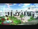 【ニコカラ】Shocking Blue【武装少女マキャヴェリズム】