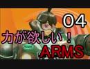 【ゆっくり】力が欲しい!ARMS 04【NintendoSwitch】
