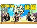 【SP#04 後編】しゃどばすチャンネルSP 第4回 『ワンダーランド・ドリームズ』...