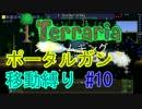 【ゆっくり】Terrariaポータルガン移動縛り#10