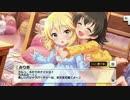 【デレステ】「Yes! Party Time!!」イベントコミュまとめ thumbnail