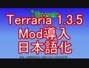 【Terraria】1.3.5でのMod導入と日本語化について【ゆっくり】