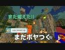 第12位:#8【Minecraft】お前らもっと自分勝手【黄昏の森】