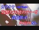 残酷な天使のテーゼ◆高橋洋子◆カラオケ練習用◆ガイドメロなし