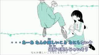 【ニコカラ】翡翠のまち (Off Vocal) ±0