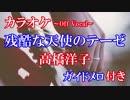 残酷な天使のテーゼ◆高橋洋子◆カラオケ練習用◆ガイドメロ付き