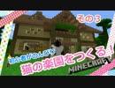 【Minecraft】初心者がのんびり猫の楽園をつくる!その3【ゆっくり実況】
