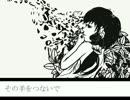 【しゅふれ】-Undine-【結月ゆかり オリジナル】