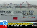 中国新国産駆逐艦055型が進水式
