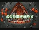 【朗読】ナマヤバ交尾報告⑤ポジ仲間を増やす