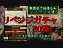 シノアリス♯5 前回のリベンジなるか20連!!