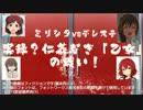 【2分半ノベマス】 ミリシタVSデレステ!実録?仁義なき「乙女」の戦い!