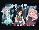 【Titanfall2】ローニンソードをきりたんに移行!7フォール目